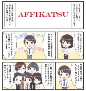 【マンガ】富山一史が稼いでいる方法