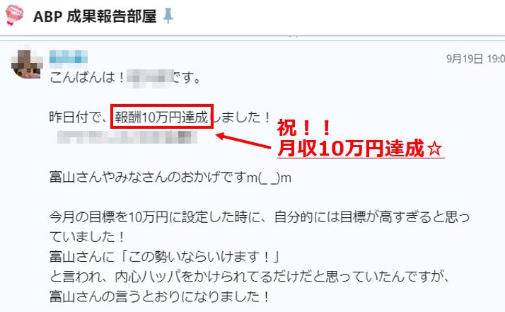 月収10万円達成時のチャット