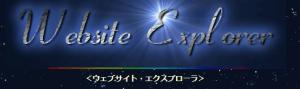 ウェブサイトエクスプローラー