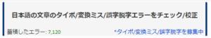 日本語の文章のタイポ 変換ミス 誤字脱字エラーをチェック 校正