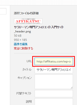 画像URLをコピー