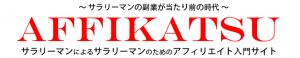サラリーマン専門アフィリエイト入門サイト_header