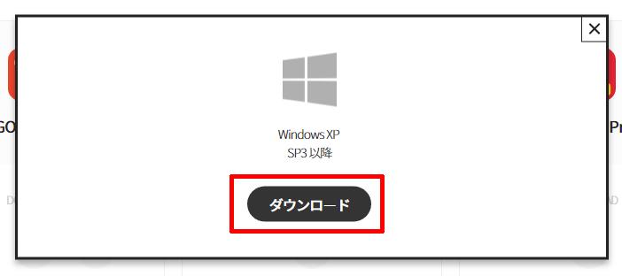 GOM-Playerのダウンロード