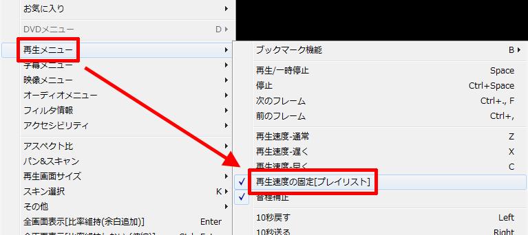 GOM-Playerの再生速度の固定