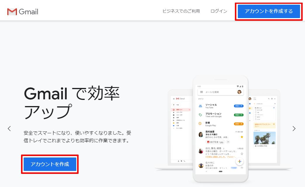 Gmailのトップページ