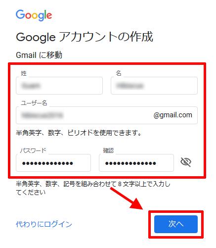 Gmailのアカウント作成