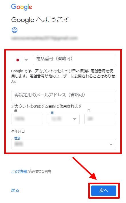 Gmailの生年月日と性別の入力