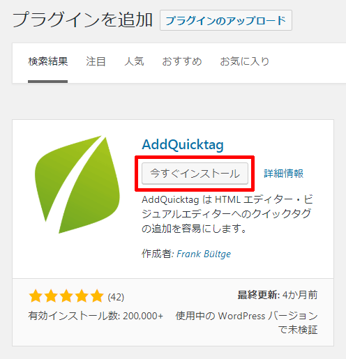 WordPressのAddQuicktagの検索