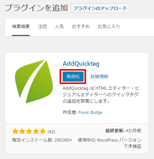 WordPressのAddQuicktagの有効化