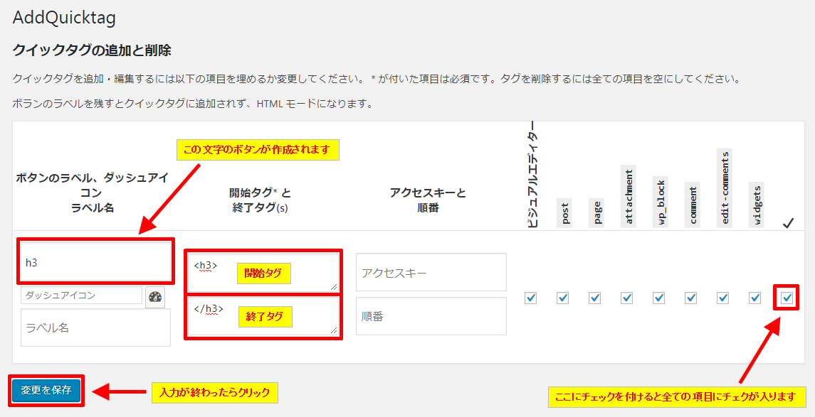 WordPressのAddQuicktagの設定