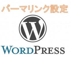 WordPressパーマリンクとは?SEOに強い設定と使い方!変更注意?