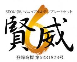 賢威6.2「外観」→「テーマ編集」のテンプレートの意味・機能一覧!