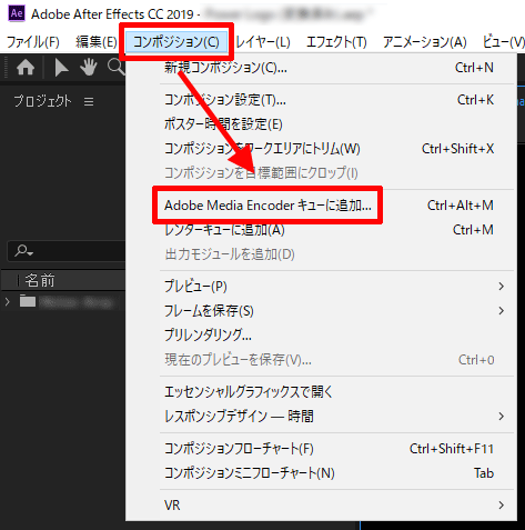 Adobe After EffectsのAdobe Media Encoderキューに追加