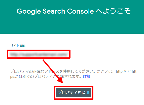 Search ConsoleのURL入力