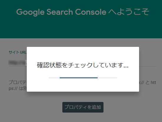 Search Consoleの確認状態をチェックしています