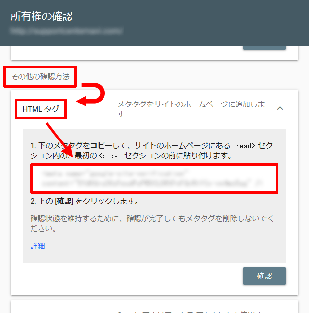 Search Consoleの所有権の確認