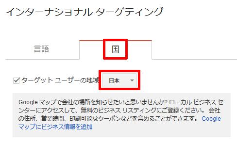 Search Consoleの国