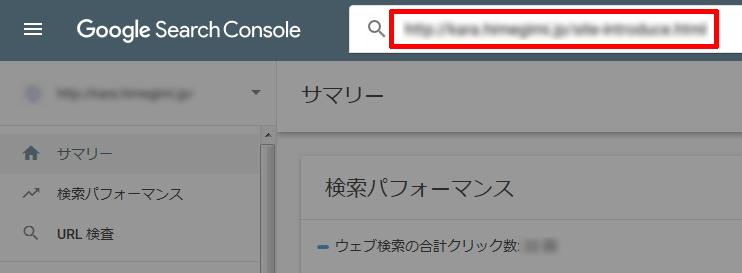 Search-ConsoleのURLの入力