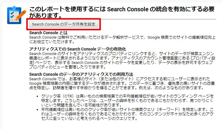 SearchConsoleのデータ共有を設定