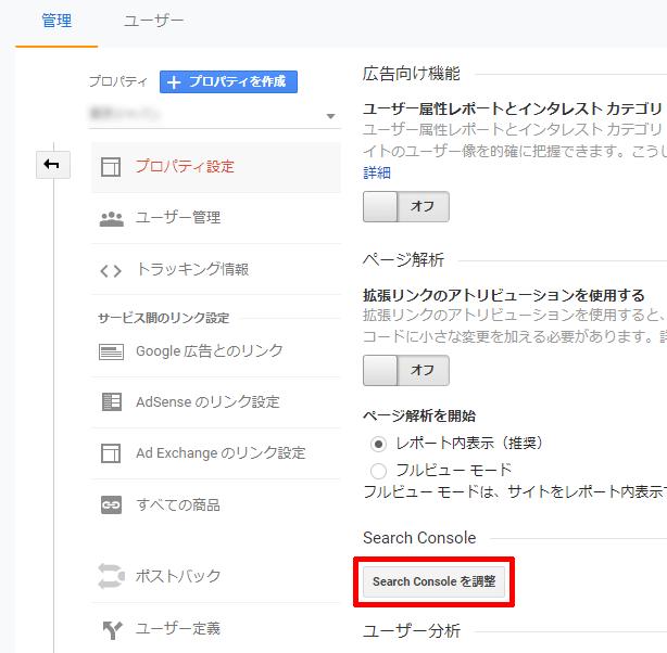 SearchConsoleを調整