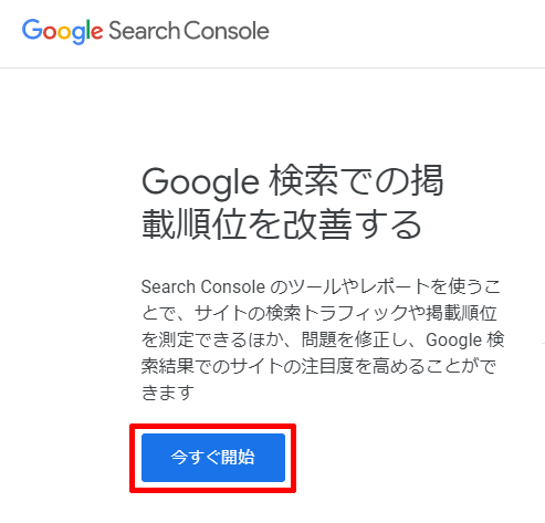 SearchConsoleの今すぐ開始