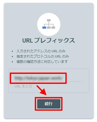 URLプレフィックスにURLを入力