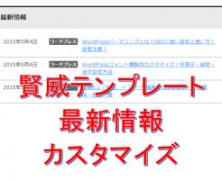 賢威 最新情報 記事一覧 カスタマイズ 記事抜粋 消す 非表示