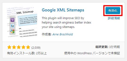 Google-XML-Sitemapsの有効化