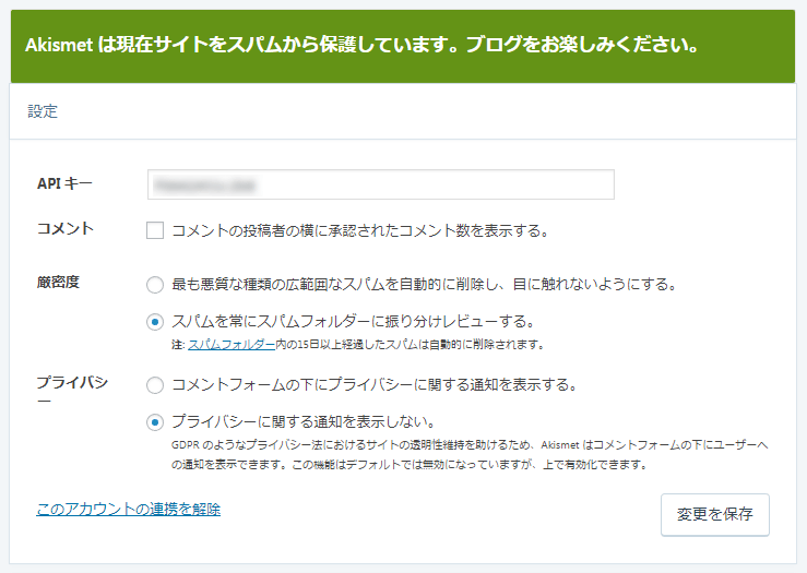 Akismetを登録サイトに設定の完了