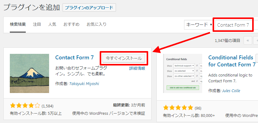 Contact-Form-7の検索とインストール
