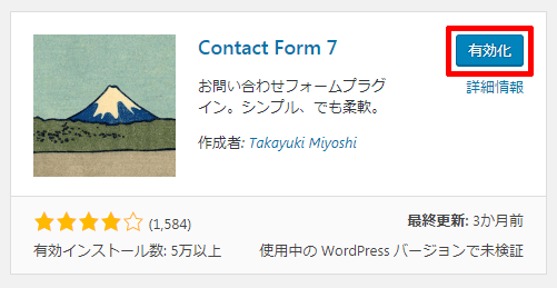 Contact-Form-7の有効化