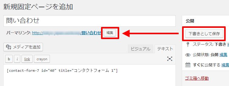WordPressの問い合わせページのパーマリンク設定