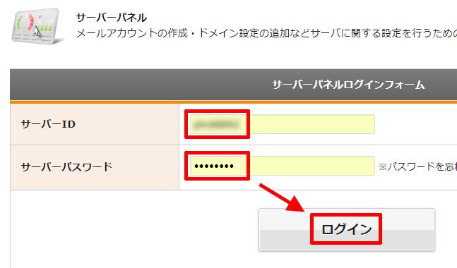 エックスサーバーのサーバーパネルのログイン