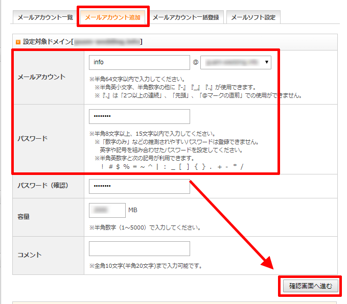 エックスサーバーのメールアカウントの作成
