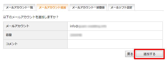 エックスサーバーのメールアカウントの追加の確認