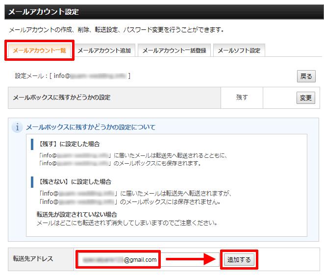 エックスサーバーのメールの転送設定