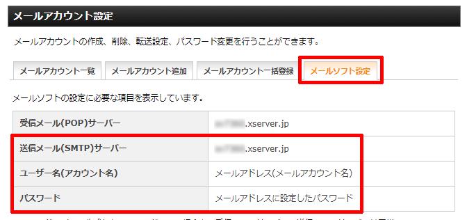 エックスサーバーのメールソフトの設定