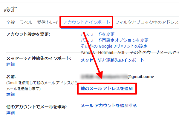 Gmaiのメールアドレスを追加