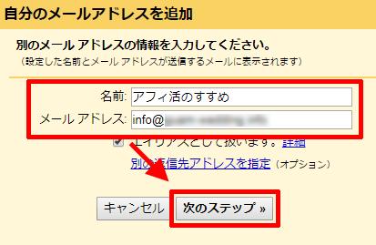 Gmaiのメールアドレスの情報を入力