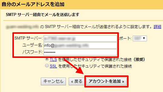 GmaiのメールアドレスのSMTPサーバー