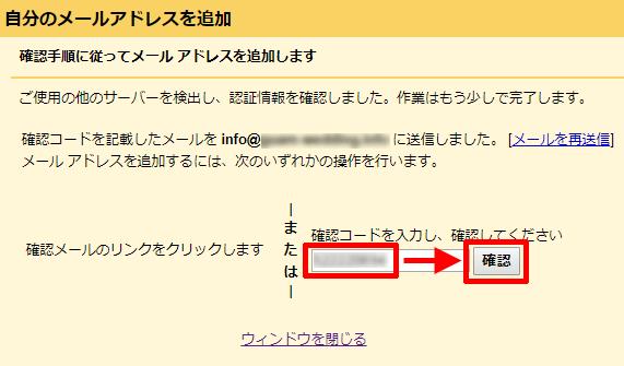 Gmaiのメールアドレスの認証