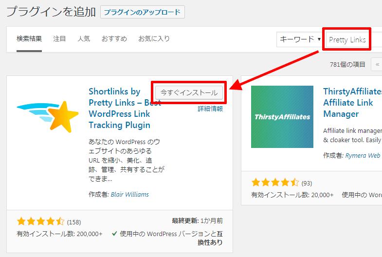 Pretty-Linksの検索とインストール