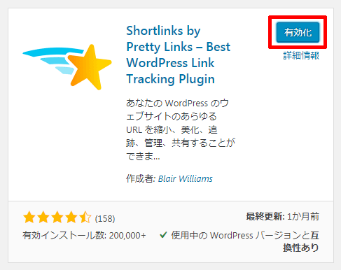 Pretty-Linksの有効化