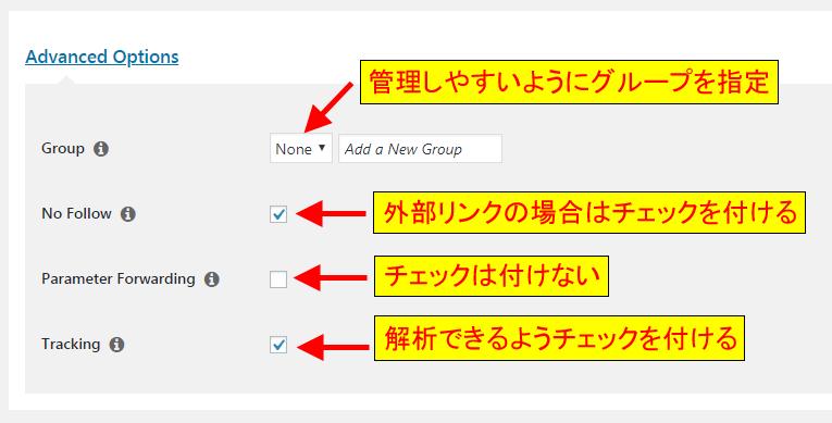 Pretty-Linksの設定-オプション