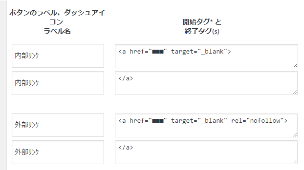 AddQuicktagの内部リンクと外部リンクの設定