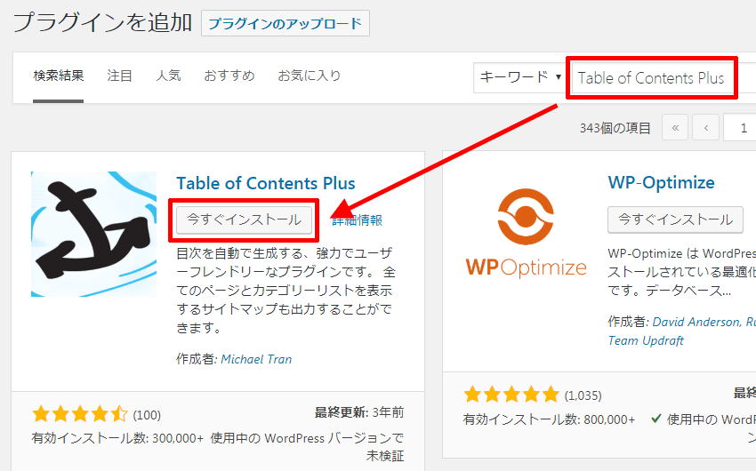Table-of-Contents-Plusの検索とインストール