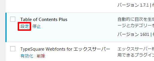 Table-of-Contents-Plusの設定