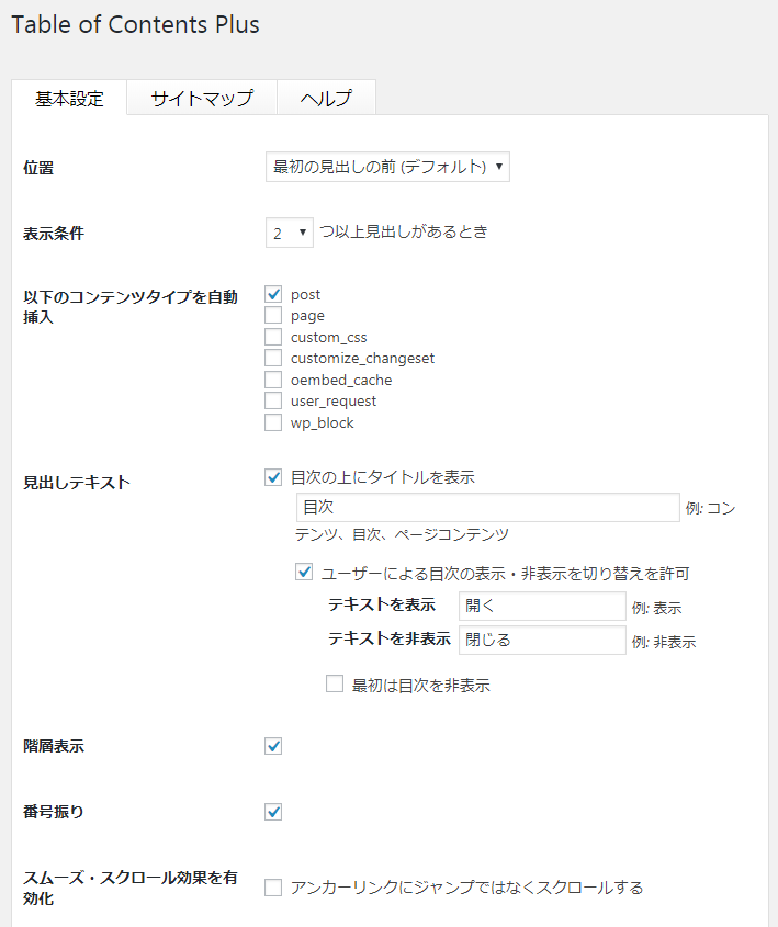 Table-of-Contents-Plusの基本設定