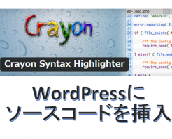 Crayon Syntax Highlighter 設定WordPress 記事内 ソースコード