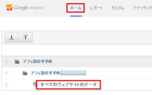 Googleアナリティクス 使い方 見方 検索 直帰率 セッション ホーム すべてのウェブサイトのデータ